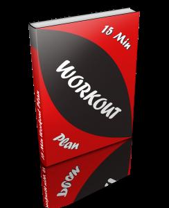 15 min workout plan